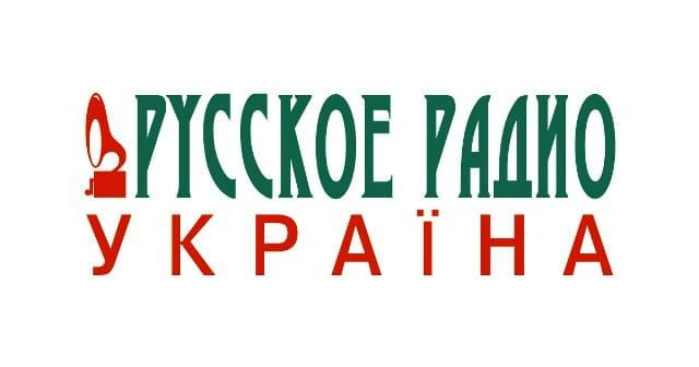 Русское Радио Украина слушать сейчас