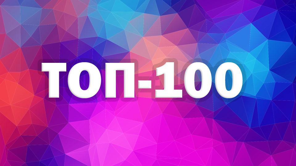 ТОП 100 треков